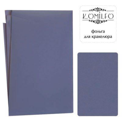 Komilfo фольга для кракелюра, светло-синяя, матовая