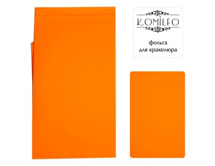Komilfo фольга для кракелюра, оранжевая, матовая