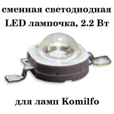 Сменные светодиодные LED лампочки для лампы Komilfo 2,2 Вт, 1 шт.