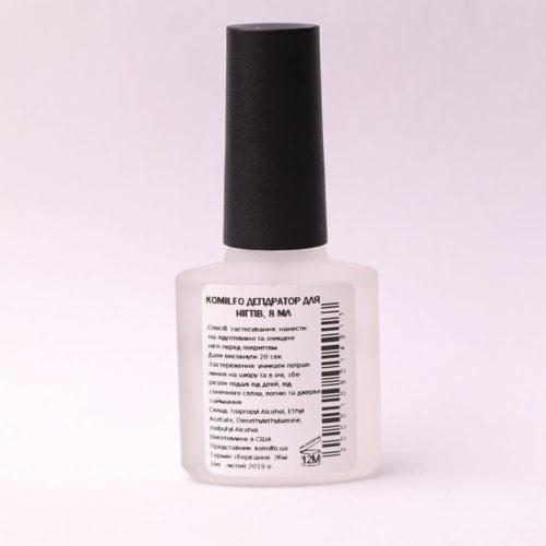 Komilfo Dehydrator — дегидратор для ногтей, 8 мл