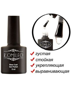 Гель-база Komilfo Gel Base Coat — основа-корректор для гель-лака, 8 мл