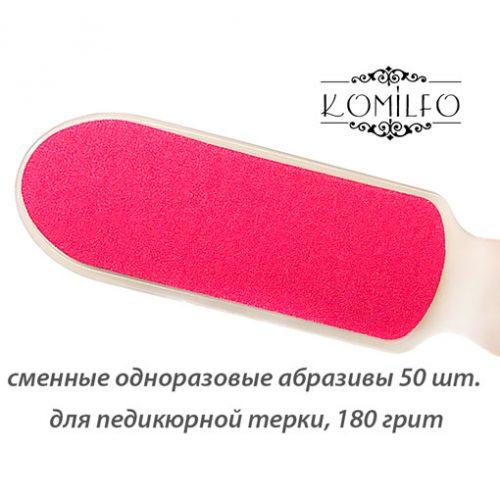 Komilfo двухсторонняя основа для педикюрной терки, пластиковая 24,5*4,8 см