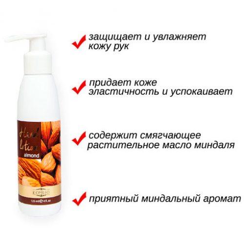 Komilfo Hand Lotion «Almond» — лосьон для рук (миндаль), 125 мл