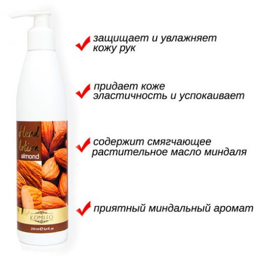 Komilfo Hand Lotion «Almond» — лосьон для рук (миндаль), 250 мл