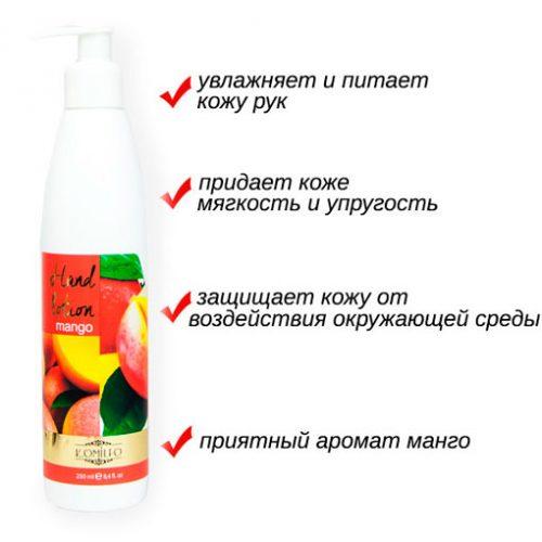 Komilfo Hand Lotion «Mango» — лосьон для рук (манго), 250 мл
