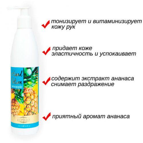 Komilfo Hand Lotion «Pinnapple» — лосьон для рук (ананас), 250 мл