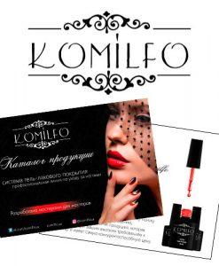 Печатная продукция Komilfo