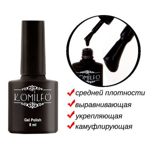 База Komilfo Black Base, 8 мл